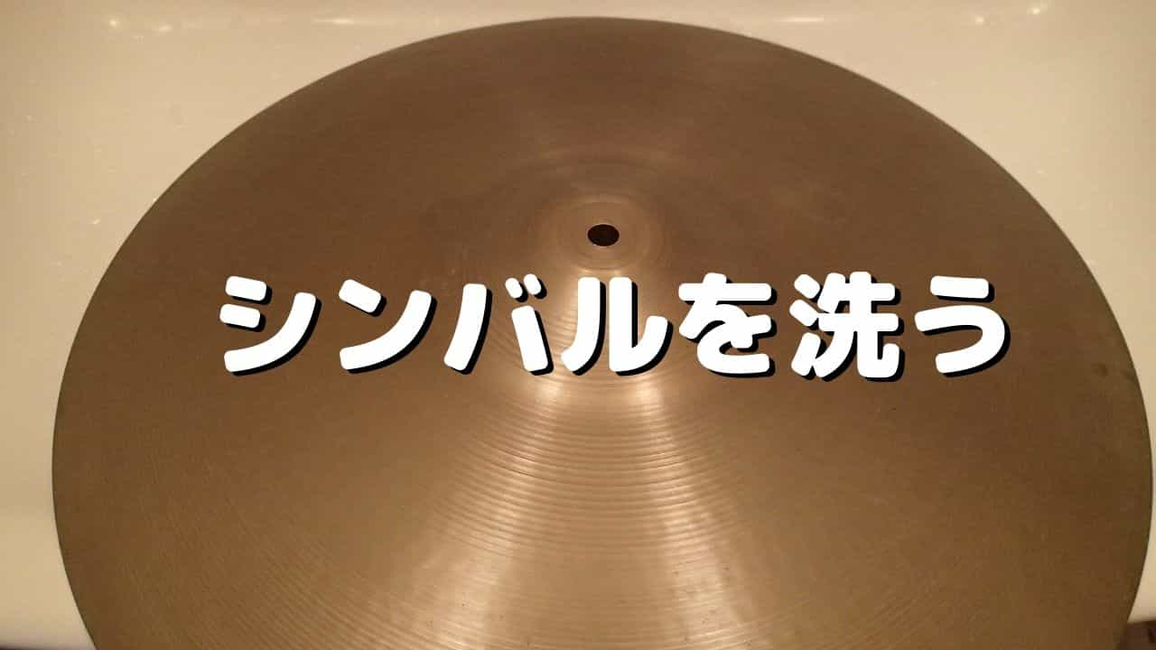 cymbal-cleaning