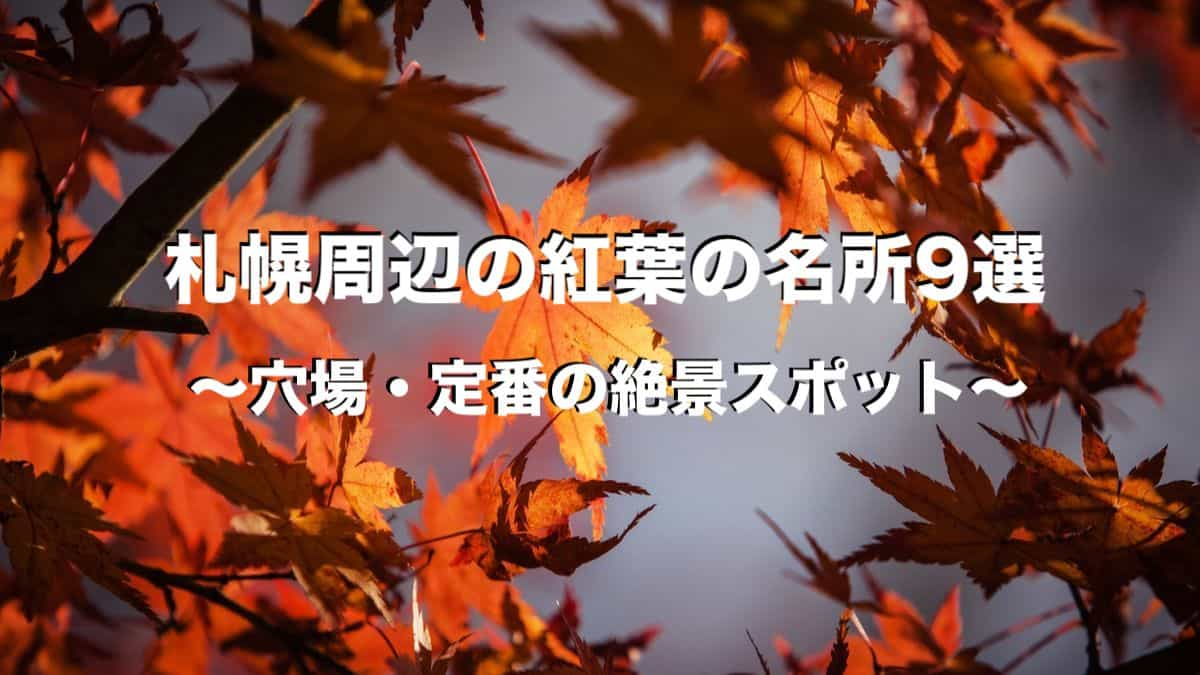 sapporo-autumnleaves-select