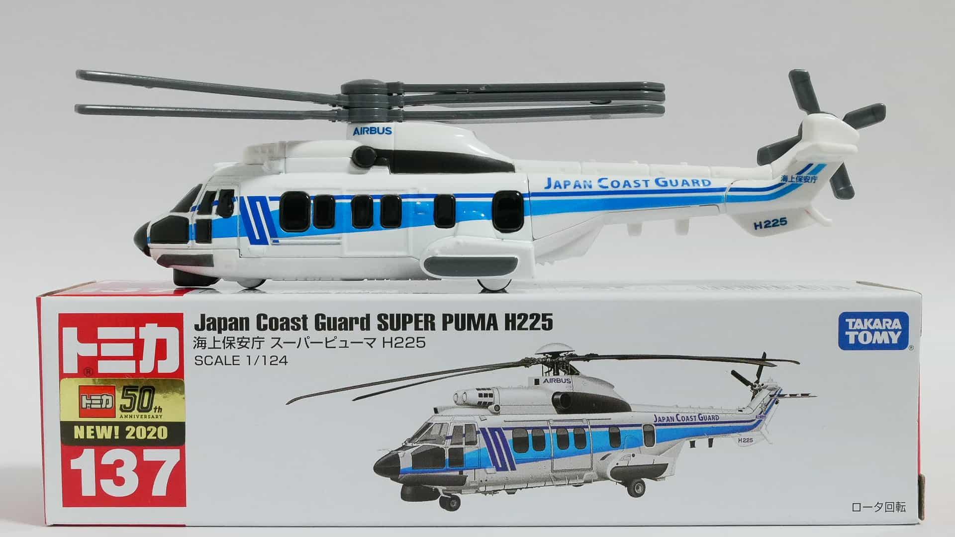 ロングタイプトミカ137-4海上保安庁スーパーピューマH225-箱