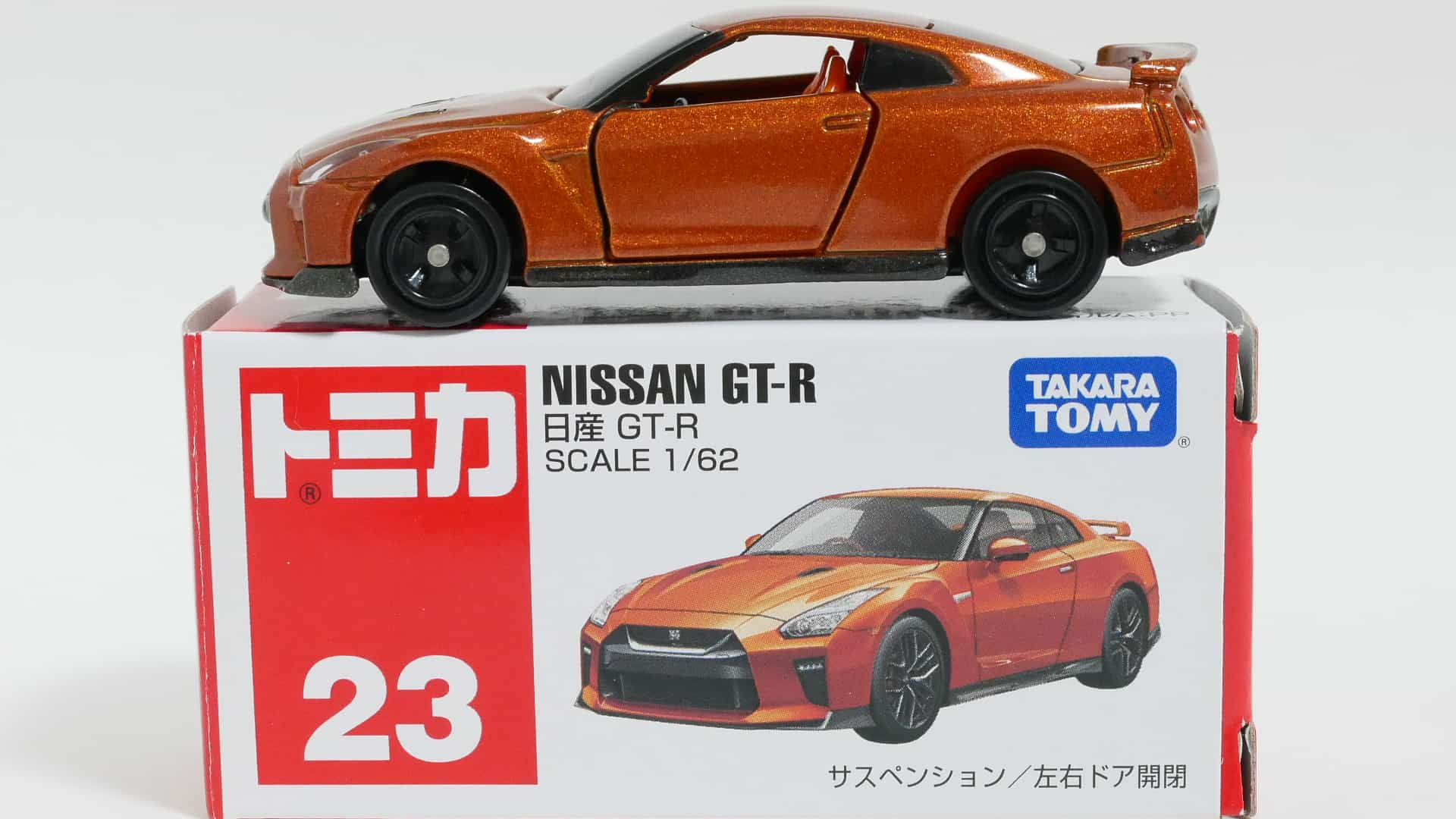 トミカNo.23-10日産GT-R箱