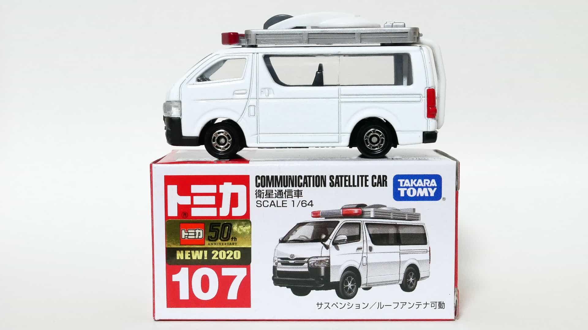 トミカ107-8衛星通信車_箱
