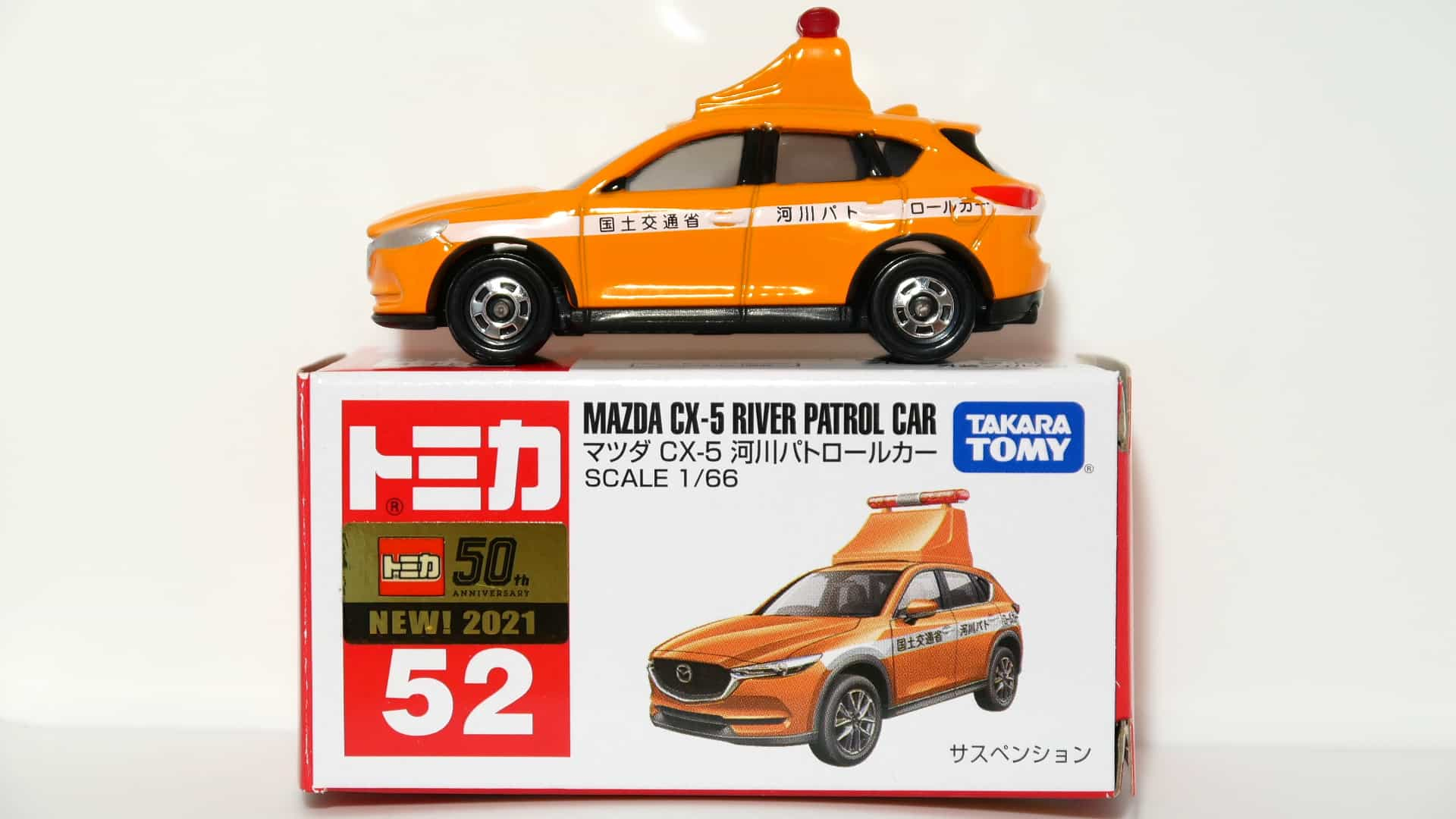 トミカ52-7マツダCX-5河川パトロールカー_箱